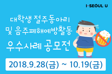 대학생 절주동아리 및 음주폐해예방활동 우수사례공모전 2018.9.28(금)~10.19(금)