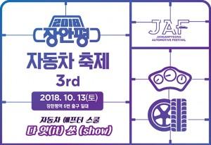 2018 장안평 자동차 축제가 오는 13일(토) 장한평역 6번 출구 일대에서 열린다