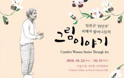 '일본군 위안부 피해자 할머니들의 그림 이야기' 전시가 10월 22일부터 31일까지 서울시청 시민청 시틱갤러리에서 열린다.