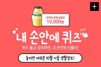 내 손안에 퀴즈 퀴즈풀고 공유하면, 내손안에 선물이! 높치면 아쉬운 10월 서울 생활정보!