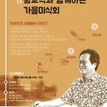 HB_CR_DE_가을여행주간_황교익_포스터02 (2)