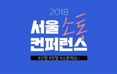 2018서울소통 컨퍼런스 선팔 맟팔 소통해요~