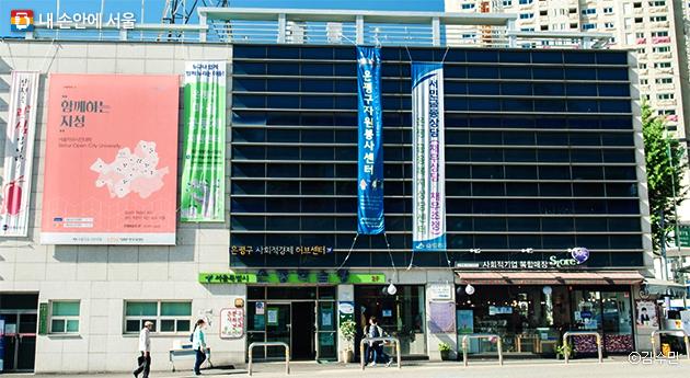 3호선 녹번역 4번 출구 바로 앞에 위치한 서울자유시민대학 은평학습장