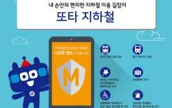 또타지하철 앱 소개 포스터