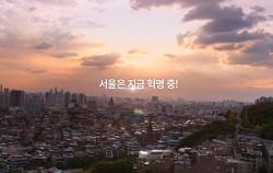 서울은 지금 혁명 중!