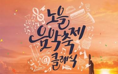 '노을음악축제@클래식' 포스터