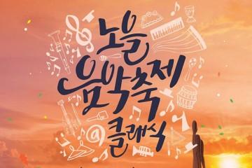 휘성·알리 출동! 해질녘 낭만 가득 '노을음악축제' 개막