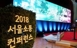 10월 25~26일 서울시청 다목적홀 서울소통컨퍼런스가 열렸다