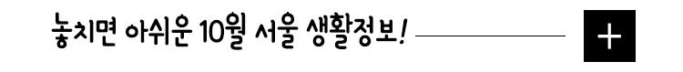 놓치면 아쉬운 10월 서울 생활정보!