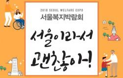 2018 서울복지박람회 포스터