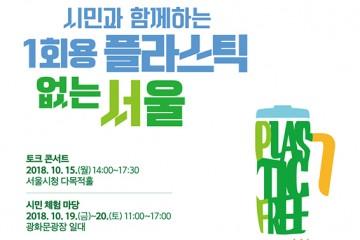 '1회용 플라스틱 없는 서울' 토크콘서트·체험행사 개최
