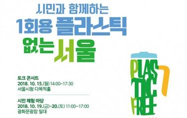 '시민과 함께하는 1회용 플라스틱 없는 서울' 토크콘서트가 15일 오후 2시 서울시청 다목적홀에서 열린다. 또한 시민체험마당 행사가 19일부터 20일가지 광화문광장 일대에서 개최될 예정이다.