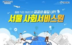 돌봄 직접 제공으로 공공성·품질 UP! 서울 사회서비스원