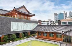 서울한방진흥센터