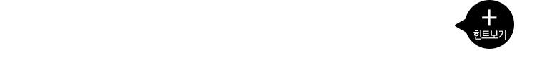 힌트보기+ 서울시 청년일자리센터는 청년 취업에 필요한 맞춤 서비스를 무료로 제공합니다. 운영시간: 평일9시~21시(토요일10시~18시, 일요일 휴무), 예약 및 문의 02-731-9573
