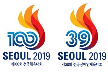 제100회 전국체전 내년 10월 서울에서 열린다