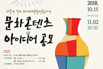 서울역일대 도시재생활성화지역 문화콘텐츠 아이디어 공모