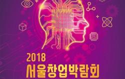 '2018 서울창업박람회' 포스터