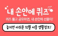 [내손안에퀴즈③] 놓치면 아쉬운 10월 서울 생활정보!