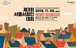 서울 곳곳 40개 동네 서점에서 '서울서점인대회'가 11월 5일부터 11일까지 열린다
