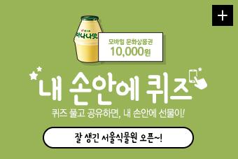 [내손안에퀴즈④] 잘 생긴 서울식물원 오픈~!