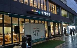 서울과 지역 간 정보를 교류하고 농특산품을 홍보·판매하는 '상생상회'가 안국역에 새롭게 오픈했다.