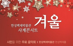 한성백제박물관 사계콘서트 '겨울' 포스터