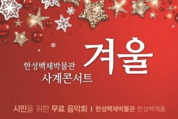 한성백제박물관 '겨울콘서트' 선착순 300명 무료 입장