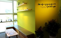 2018년 10월 16일 서울시는 국내 최초로 '감정노동 종사자 권리보호센터'를 개소했다.