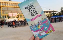 성북구는 10월 내내 여러 가지 축제들이 열린다