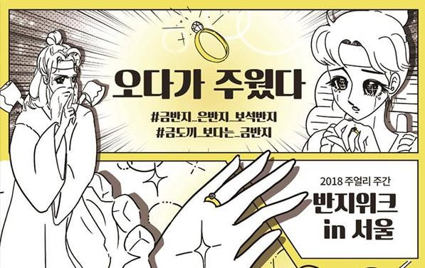 2018 주얼리 주간 포스터