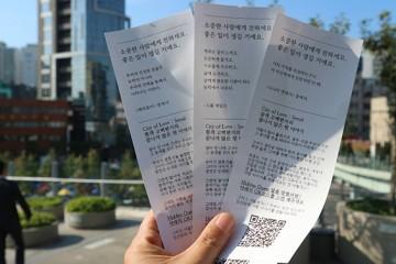 """""""서울로에 숨은 단서를 찾아라""""…도전! 방탈출게임"""