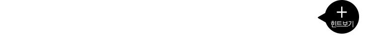힌트보기+ 서울식물원은 지난 9월 29일 개통된 환승구간인 공항철도선 마곡나루역 3번 출구, 9호선 양천향교역 8번 출구, 5호선 마곡역 2번 출구 등 어느 곳에서도 쉽게 접근할 수 있다. 특히 마곡나루역은 올 12월 급행역으로 전환이 되기에 더욱 편리해질 것이다.