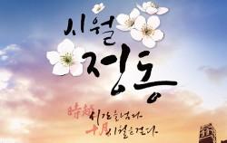시월정동 포스터
