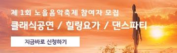 제1회 노을음악축제 참여자 모집 클래식공연/힐링요가/댄스파티 지금바로 신청하기