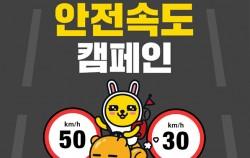 서울시와 함께 '안전속도5030 캠페인'을 펼치는 카카오내비