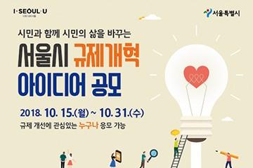 시민과 함께 시민의 삶을 바꾸는 서울시 규제개혁 아이디어 공모
