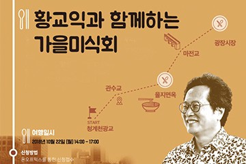황교익과 함께하는 서울미식투어 참가자 모집
