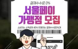 # 결제수수료 0% 서울페이 가맹점 모집 소비자는 소득공제 40% 판매자는 결제수수료 0%대