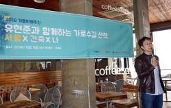 명사와 함께하는 서울건축여행에서 가이드 역할을 해주신 유현준 건축가