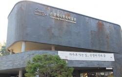 은평역사한옥마을박물관