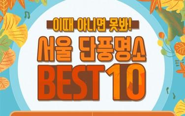 이때 아니면 못봐! 서울 단풍명소 BEST10 북한산 첫 단풍 10월 15일(예상) 북한산 단풍 절정기 10월 28일(예상)