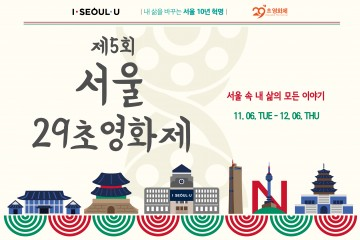 서울 29초영화제