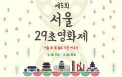 제5회 서울 29초영화제가 12월 6일까지 작품을 공모한다