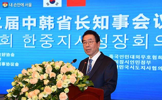 박원순 시장이 27일 중국 베이징누오호텔에서 열린 '제2회 한중지사성장회의에서 축사를 하고 있다.