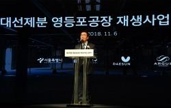 박원순 시장은 6일 '대선제분 영등포 공장 재생사업 추진 선포식'에 참석했다