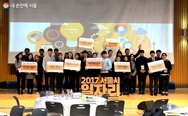 2017 서울시 일자리 해커톤 수상자들