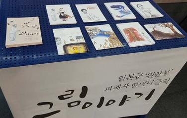시민청 일본군 위안부 피해자 할머니들의 그림이야기