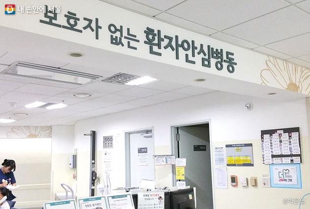 간호·간병이 통합 운영되는 `환자안심병동`, 환자는 간병인을 따로 두지 않아도 된다.
