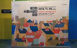 시민청 태평홀에서 지난 5일 열린 '제3회 서울서점인대회'